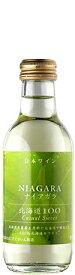 北海道100ナイアガラ200mlはこだてわいん(函館ワイン)やや甘口 白ワイン日本ワイン GI北海道認定