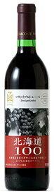 北海道100ツヴァイゲルト・レーベはこだてわいん(北海道 函館ワイン)ミディアム 辛口 赤ワイン日本ワイン