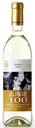 北海道100ケルナーはこだてわいん(函館ワイン)やや甘口・コンクール受賞 白ワイン