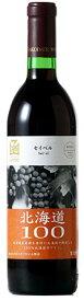 北海道100セイベルはこだてわいん(函館ワイン)ミディアムやや甘口 赤ワイン日本ワインGI北海道認定
