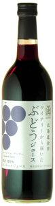 【買いまわりエントリー・ポイント2倍! 5/16(日) 1:59迄】キャンベルアーリージュースはこだてわいん(北海道 函館 ワイン) ぶどうジュース ワイナリーのストレートジュース 無添加