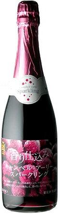 香り仕込みキャンベル・アーリースパークリングはこだてわいん(北海道函館ワイン)やや甘口 スパークリングワイン発泡