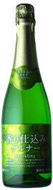 香り仕込みケルナー・Sparkling はこだてわいん(北海道函館ワイン)やや甘口 コンクール受賞 スパークリングワイン日本ワイン