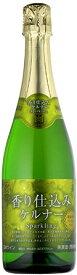 香り仕込みケルナーSparkling白720ml はこだてわいん(北海道函館ワイン)やや甘口 コンクール受賞 スパークリングワイン