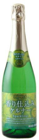 香り仕込みケルナー・Sparkling はこだてわいん(北海道函館ワイン)やや甘口 コンクール受賞 スパークリングワイン