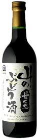 山のぶどう酒甘口はこだてわいん(北海道函館ワイン)甘口 赤ワイン