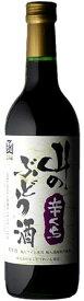 山のぶどう酒辛口はこだてわいん(北海道函館ワイン)辛口 赤ワイン