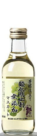酸化防止剤無添加マスカット ミニボトルはこだてわいん(北海道函館ワイン)やや甘口 白ワイン