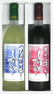 プレゼントしばれづくり赤・白720ml 2本セット[ギフト箱入り]はこだてわいん(北海道 函館ワイン)甘口 御祝 誕生日 送料無料日本ワイン