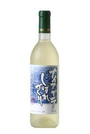 ナイアガラしばれづくりはこだてわいん(北海道 函館ワイン)甘口 白ワイン日本ワインGI北海道認定