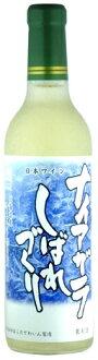 尼亚加拉捆起来制作的半瓶涵馆葡萄酒(北海道函馆葡萄酒)甜口、白葡萄酒10P05Nov16