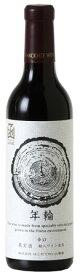 年輪赤360ml ハーフボトルはこだてわいん(北海道函館ワイン)ミディアム 赤ワイン
