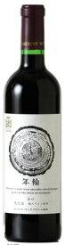 年輪赤720mlはこだてわいん(北海道函館ワイン)ミディアム 赤ワイン