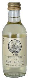 年輪白200ml ミニボトルはこだてわいん(北海道 函館 ワイン)辛口 白ワイン