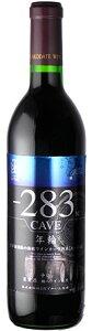 海面下283mの海底で熟成したワイン青函トンネル熟成ワイン年輪 赤720ml宅飲み 家飲み オンライン飲み会