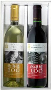 北海道100ケルナー2018白&ツヴァイゲルト・レーベ2020赤720ml 2本セット[ギフト箱入り]はこだてわいん 北海道 函館ワインやや甘口 フルボディ夏ギフト プレゼント