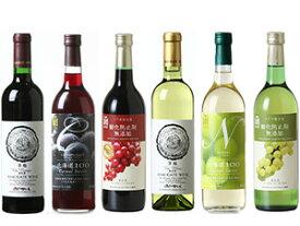 はこだてわいん飲み比べ6本セット北海道 函館 ワイン セット 720ml 女子会 送料無料
