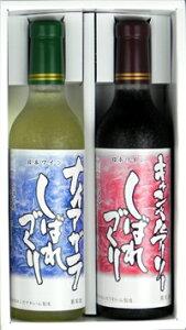 しばれづくりハーフボトル赤・白360ml 2本セット[ギフト箱入り]はこだてわいん(北海道 函館ワイン)甘口 内祝 贈答 プレゼント日本ワイン