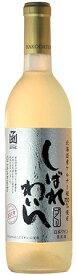 しばれづくりケルナーはこだてわいん(北海道 函館 ワイン)甘口 白ワイン 日本ワイン贈答 プレゼント さくらアワード2021 ゴールド賞
