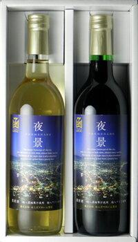 プロムナード-夜景-赤・白720ml 2本セット[ギフト箱入り]はこだてわいん(北海道 函館ワイン)赤白セット 御祝 内祝 母の日 父の日 贈答におすすめ