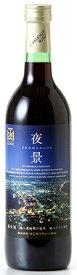 プロムナード-夜景-赤はこだてわいん(北海道函館ワイン)ミディアム 赤ワイン