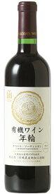 有機ワイン年輪 赤720mlはこだてわいん(北海道函館ワイン)ミディアム 赤ワイン