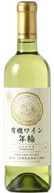 有機ワイン年輪 白720mlはこだてわいん(北海道函館ワイン)辛口 白ワイン