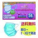 マスク(50枚) PM2.5対応 花粉・ウイルス飛沫対策在庫...