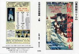 DVD古流兵法忍術精義 上巻