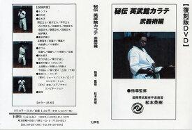 DVD英武館の武器術