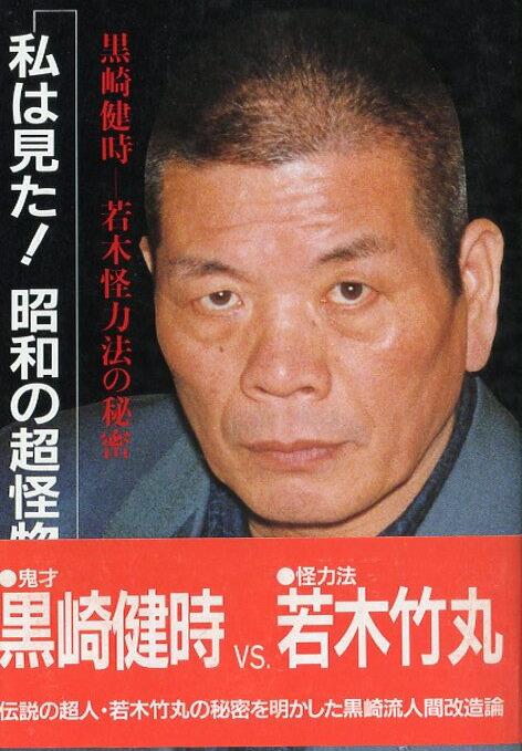 【デッドストック新本】私は見た昭和の超怪物