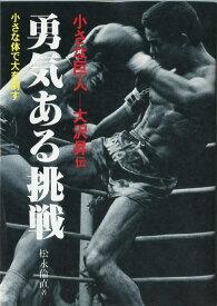 【デッドストック新本】勇気ある挑戦 副題・小さな巨人大沢昇伝