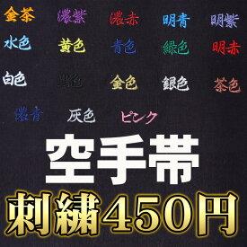 【ポイント10倍】空手帯の刺繍 2文字で450円 全18色 剣道着/防具/竹刀/小手なら武道園