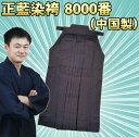Hakamac8000 01