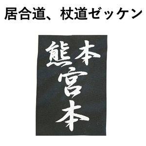 居合道、杖道用ゼッケン なふた 名札 刺繍ゼッケン 15cm×10cm 武道園