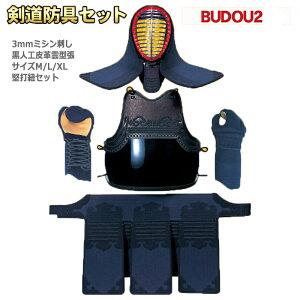 送料無料 剣道防具セットBUDOU2 3mmミシン刺/M.L.XL/堅打紐セット 内輪着脱式