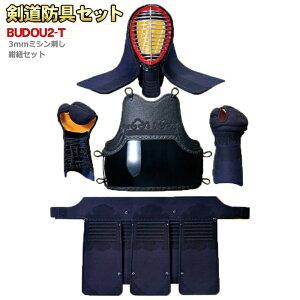 送料無料 剣道防具セットBUDOU2-T 3mmミシン刺/S.M.L.XL/堅打紐セット 内輪固定式