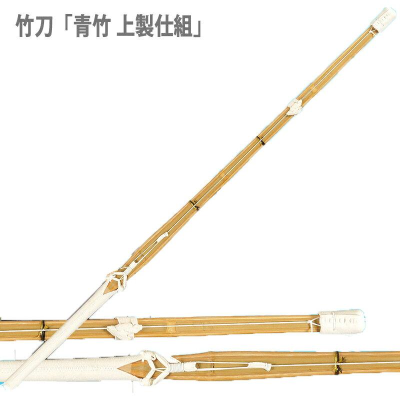 仕組品竹刀 「青竹 上製仕組」 SGマーク付 「32、34、36サイズ」「3.2、3.4、3.6」[あす楽対応/九州限定] 剣道着/防具/竹刀/小手なら武道園