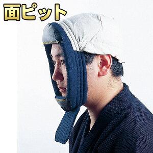 面ピット 剣道着/防具/竹刀/小手なら武道園