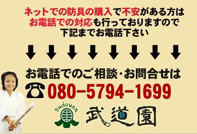 【送料無料・送料込み】剣道防具TAKA-1「胴」鬼雲飾2本足・黒胴M.L.XL