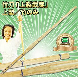 """硬封面、 竹剑剑客""""(已完成) 的作品只接受""""SG 标记大小 39""""3.9""""剑道衣服、 盔甲、 凿子铲子,剑是武术花园"""