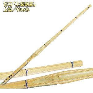 竹刀「剣豪」 上製/竹のみ「仕組み(完成品)対応可能」 SSPマーク付 サイズ「37、38」「3.7、3.8」