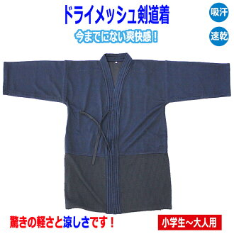 Arrival at dark blue cool & dry light weight jersey kendo kendo clothes mesh sword clothes (dark blue) [correspondence]