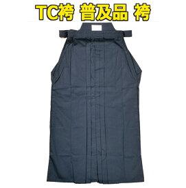 剣道 袴 中国製 TC剣道袴 16号/17号/18号/19号/20号/21号/22号/23号/24号/25号/26号/27号/28号 武道園