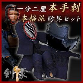 送料無料 剣道防具4点セット 一分二厘本手刺「剣豪」剣道 防具 1.2分 面 胴 小手 垂 防具 セット 剣道具セット