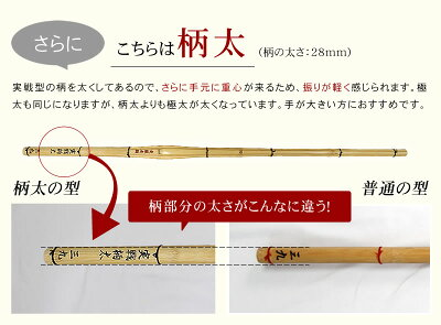 竹刀「実戦型柄太」竹のみSGマーク付サイズ「37、38」「3.7、3.8」