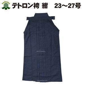 武道園 剣道 テトロン袴 紺 23...