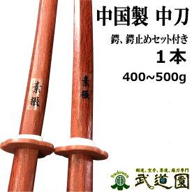 剣道 木刀 赤樫中刀 ツバ・ツバ止め付 中国製 剣道型用 素振り用 武道園