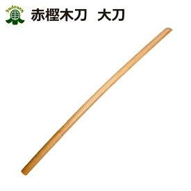 剣道 木刀 赤樫大刀【剣王】剣道型用 素振り用 武道園