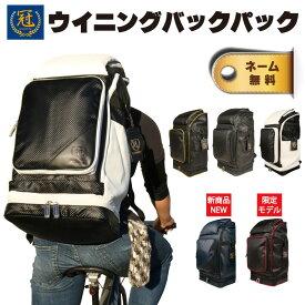 剣道 防具袋 道具袋 冠 ウイニングバックパック L65cm W27cm+5cm(側面ポケット部) H35cm 約2kg 送料無料 武道園